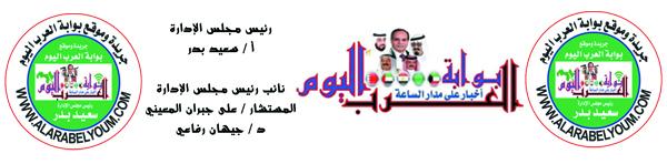 بوابة العرب اليوم